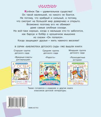 Сказки для малышей Остер Г.Б.