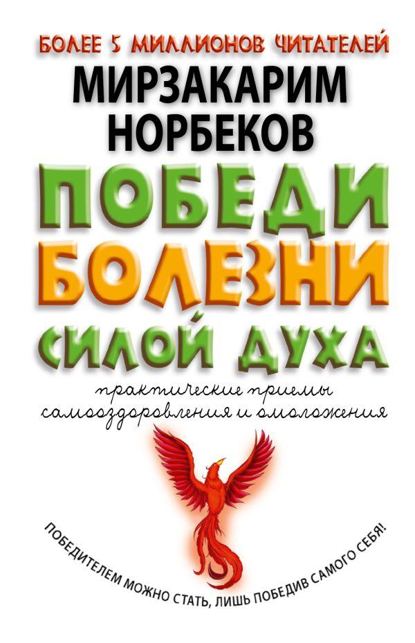 Победи болезни силой духа Норбеков М.С.