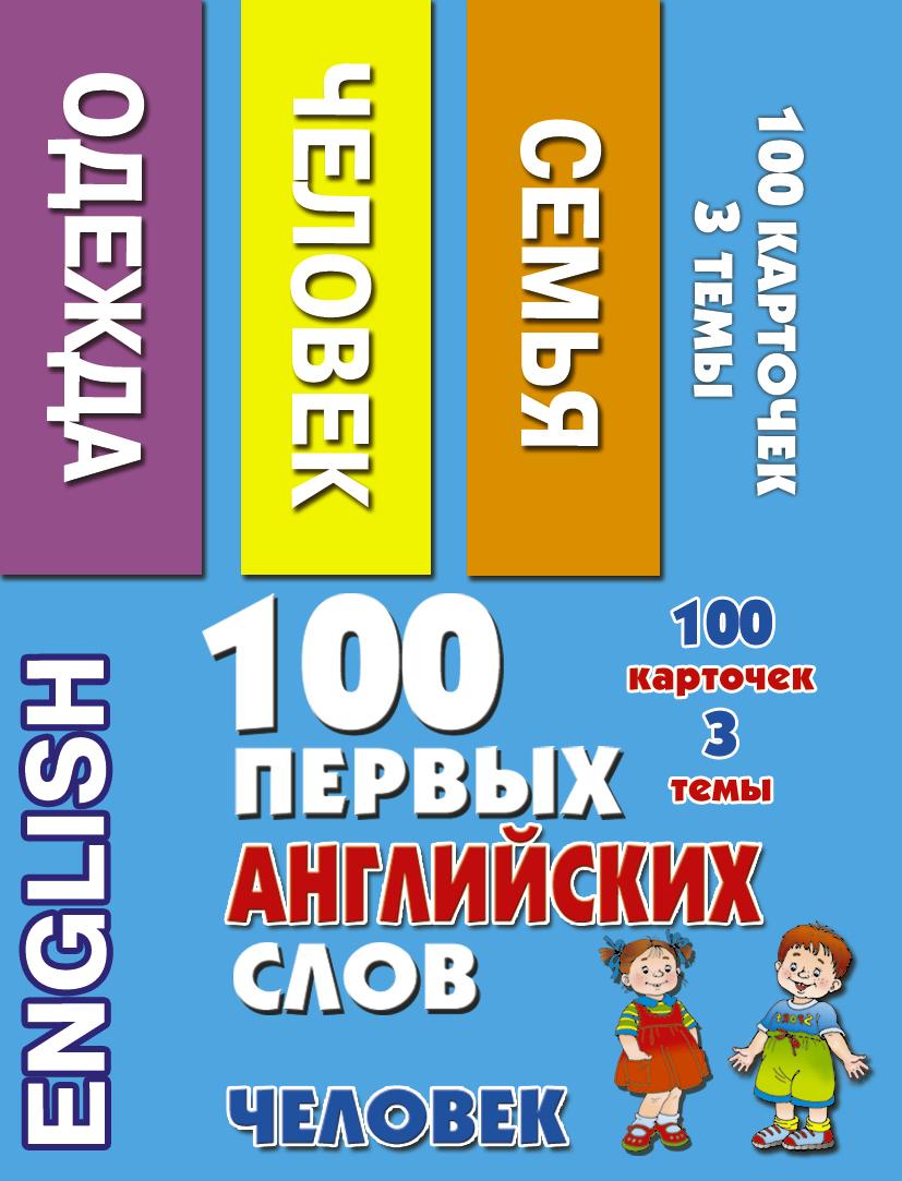 Фото - Григорьева А.И. 100 первых английских слов. Человек. Набор карточек григорьева а и 100 первых английских слов природа набор карточек