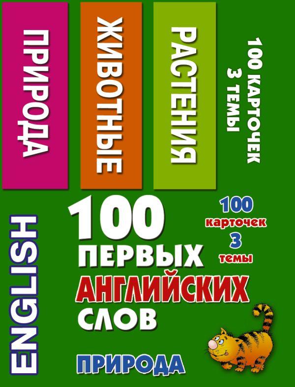 100 первых английских слов. Природа. Набор карточек Григорьева А.И.
