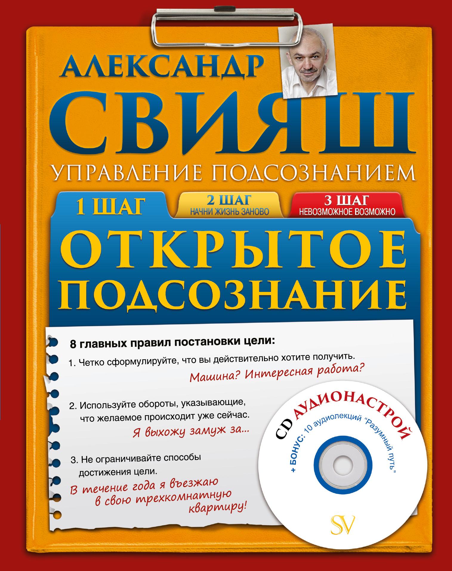 Свияш А.Г. Открытое подсознание