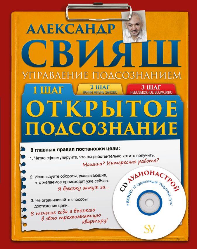 Свияш А.Г. - Открытое подсознание обложка книги