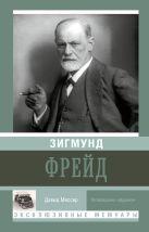 Мессер Д. - Зигмунд Фрейд' обложка книги