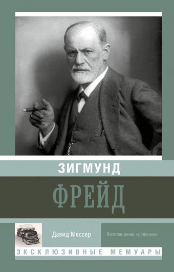 Зигмунд Фрейд Мессер Д.