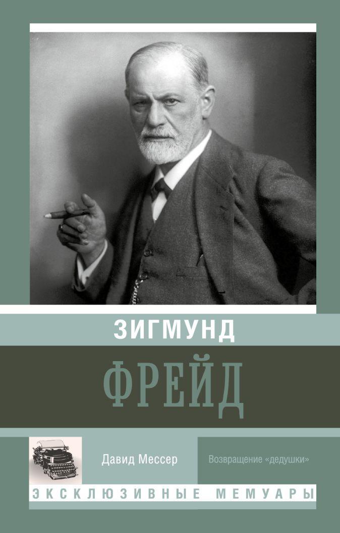 Зигмунд Фрейд Давид Мессер
