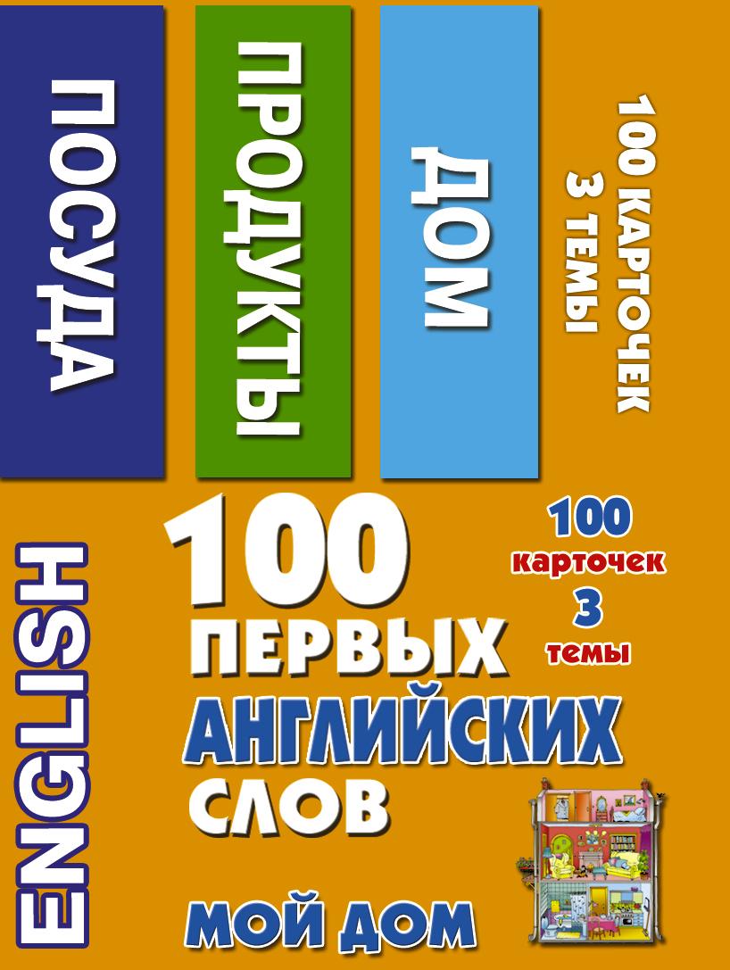 Фото - Григорьева А.И. 100 первых английских слов. Мой дом. Набор карточек григорьева а и 100 первых английских слов природа набор карточек