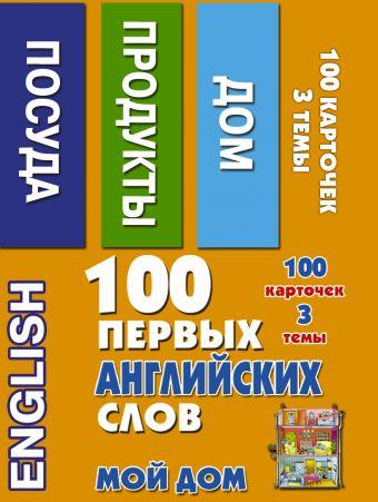 100 первых английских слов. Мой дом. Набор карточек Григорьева А.И.