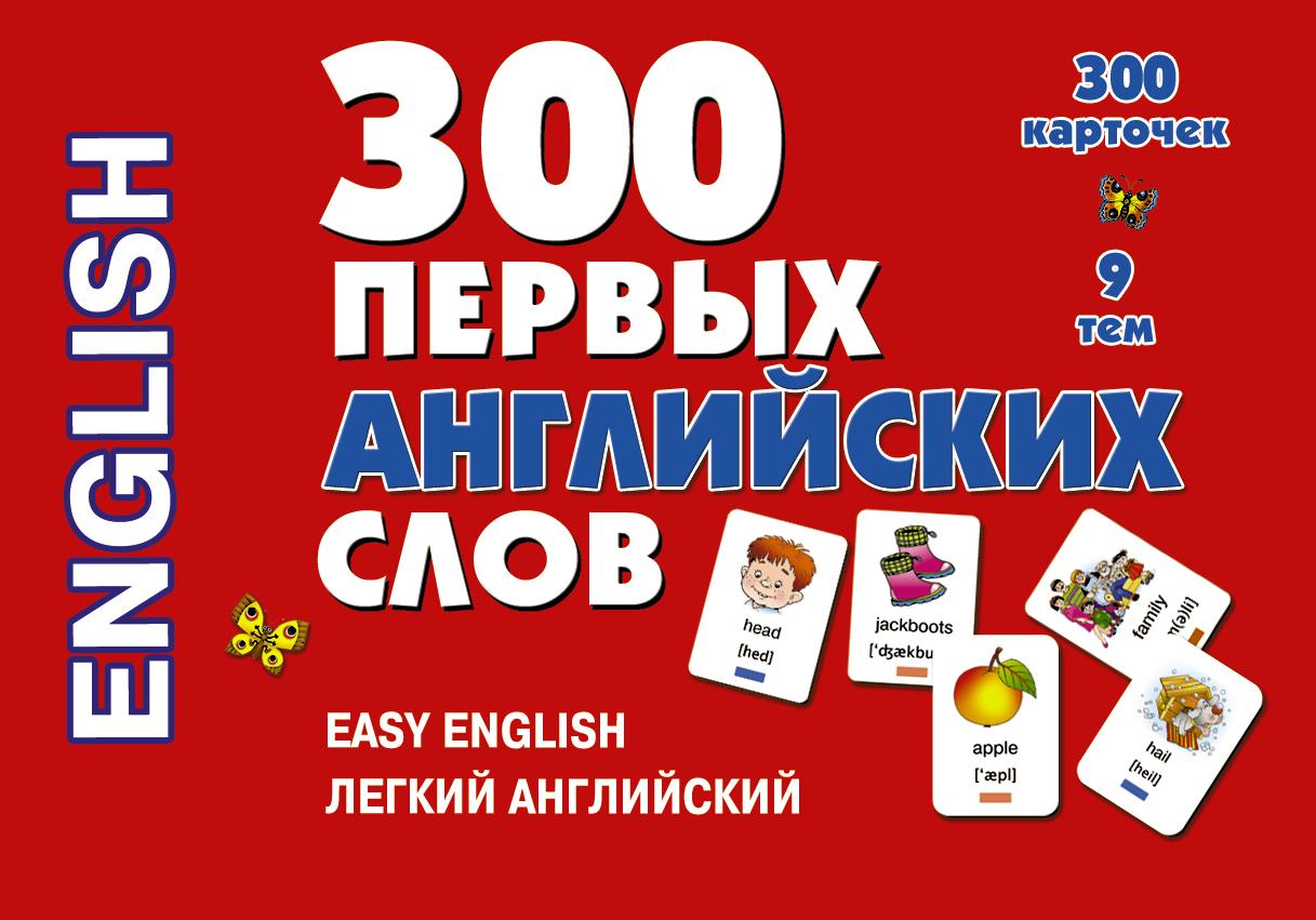 Фото - Григорьева А.И. 300 первых английских слов. Набор карточек григорьева а и 100 первых английских слов природа набор карточек