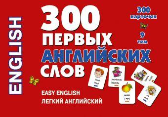 300 первых английских слов. Набор карточек Григорьева А.И.