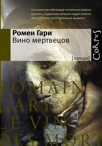 Вино мертвецов Ромен Гари