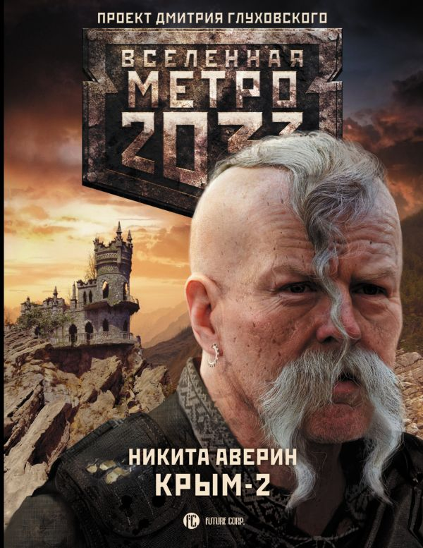 Метро 2033: Крым 2. Остров Головорезов Аверин Н.В.