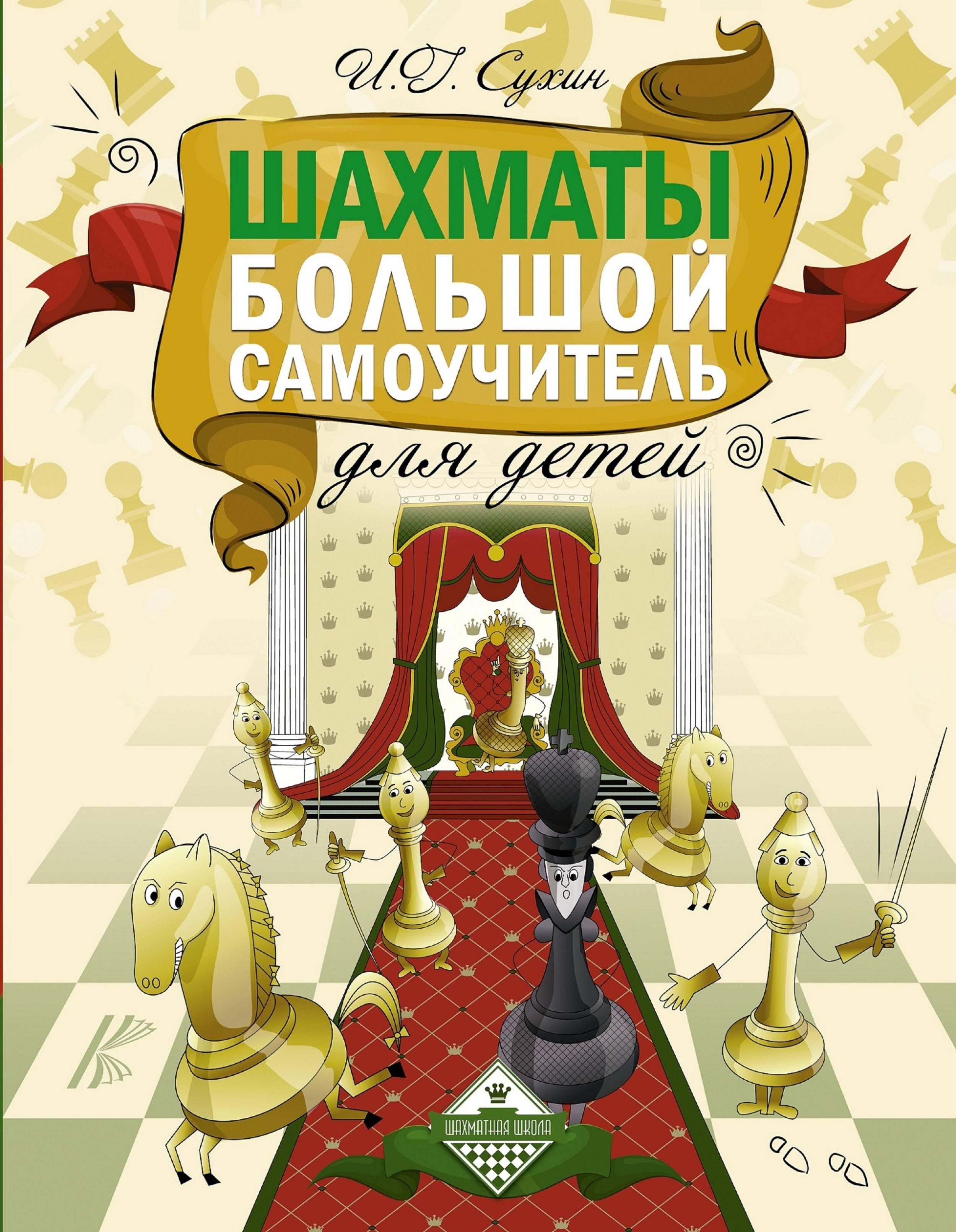 Сухин И.Г. Шахматы. Большой самоучитель для детей цены онлайн