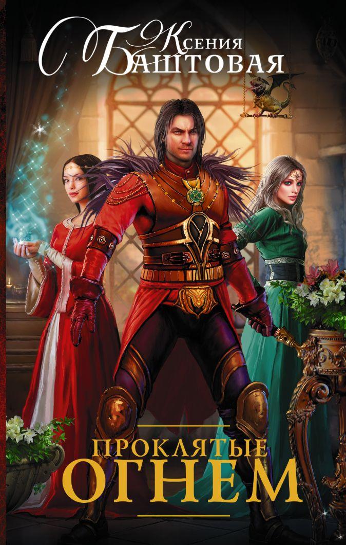Ксения Баштовая - Проклятые огнем обложка книги