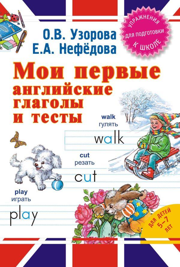 Мои первые английские глаголы и тесты Узорова О.В.