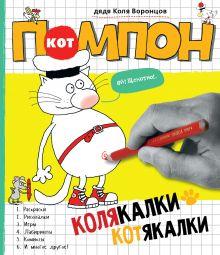 Колякалки-котякалки Кота Помпона