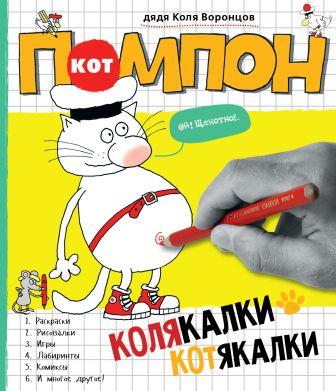 дядя Коля Воронцов - Колякалки-котякалки Кота Помпона обложка книги