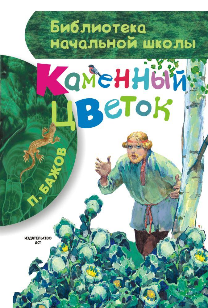 Бажов П.П. - Каменный цветок обложка книги