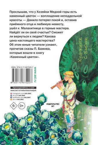 Каменный цветок Бажов П.П.