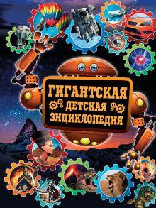 Гигантская детская энциклопедия