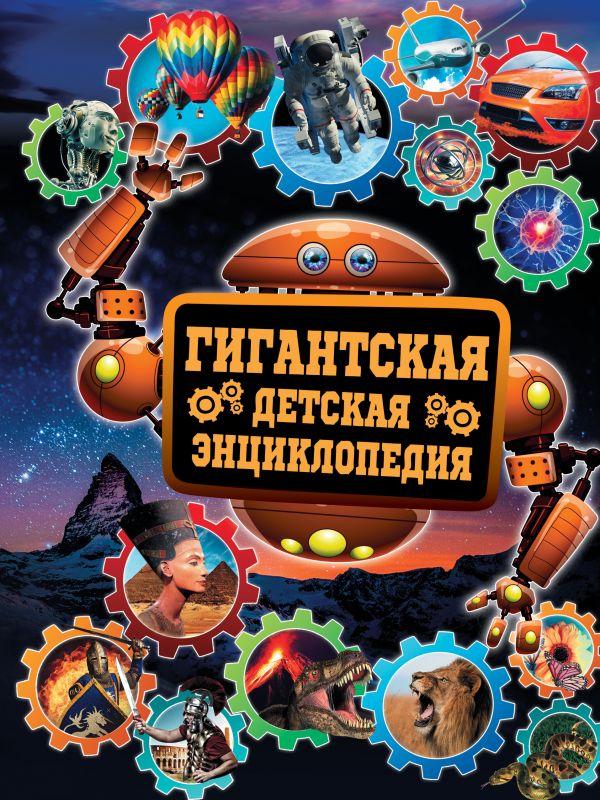 Гигантская детская энциклопедия Кошевар Д.В.