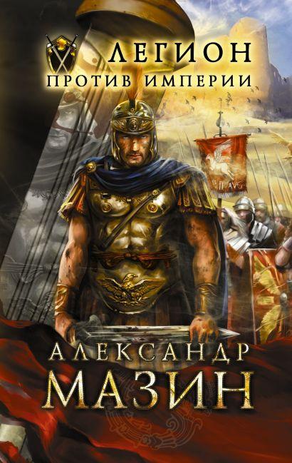 Легион против Империи - фото 1
