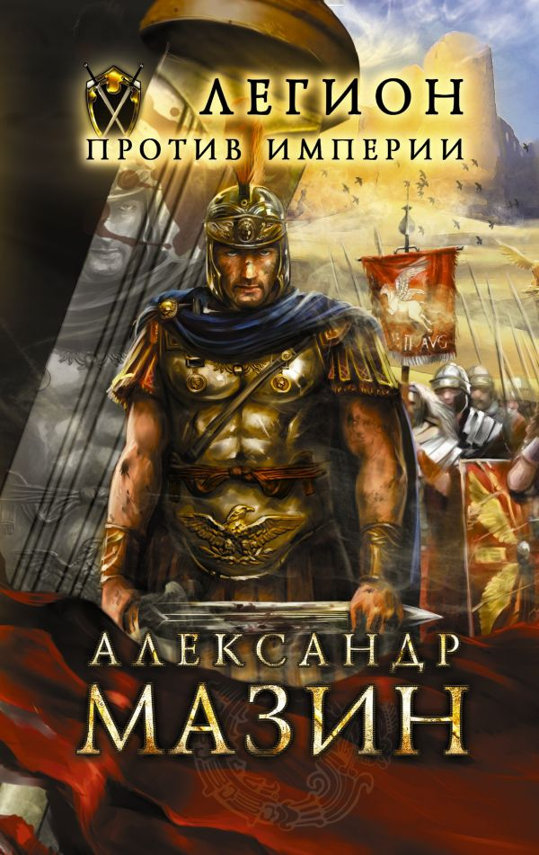 Легион против Империи Мазин А.В.