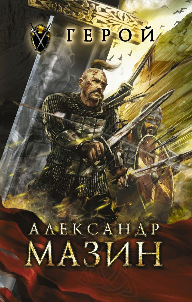 Александр Мазин - Герой обложка книги