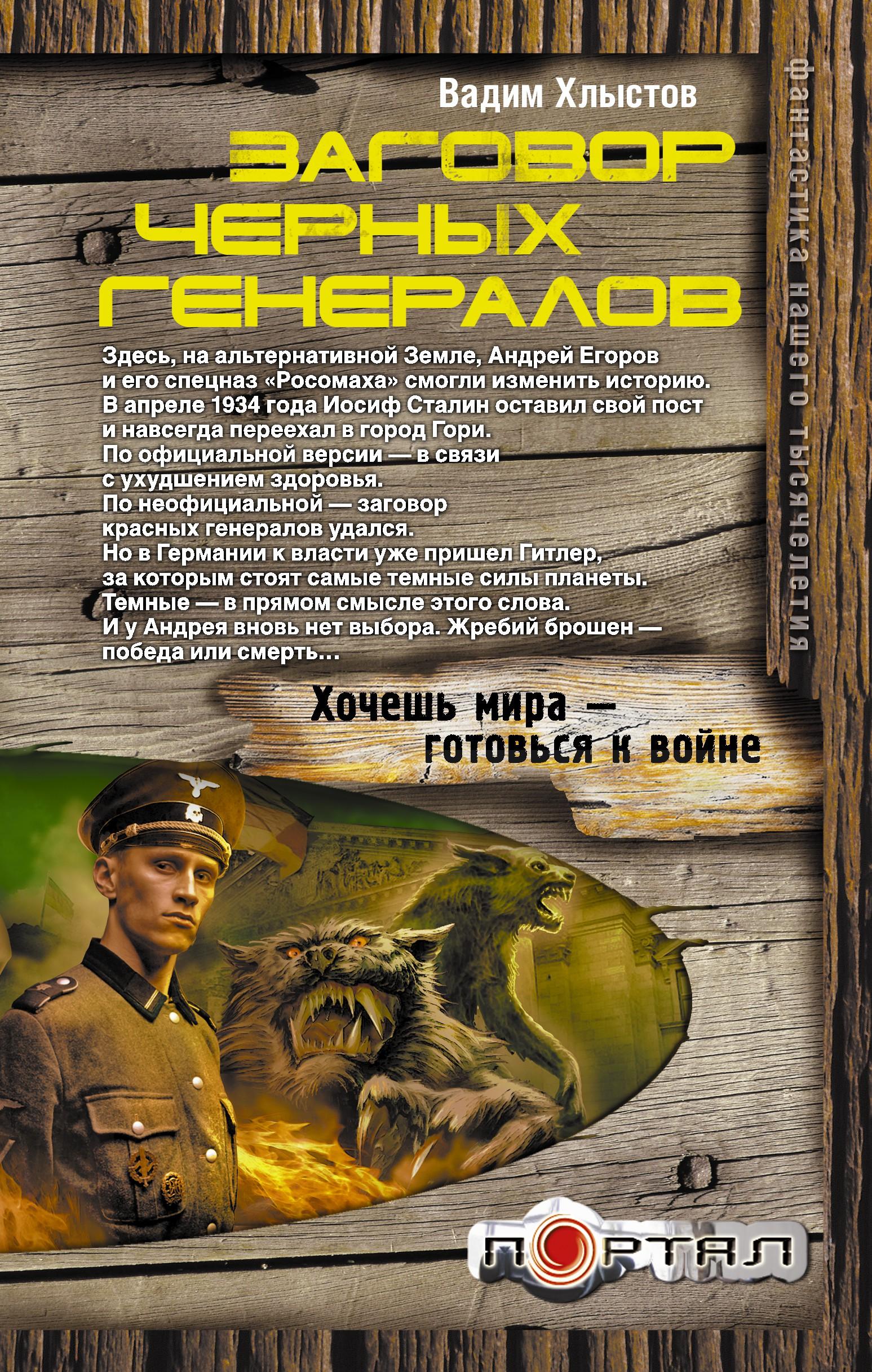 Вадим Хлыстов Заговор черных генералов