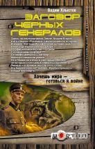Хлыстов Вадим - Заговор черных генералов' обложка книги
