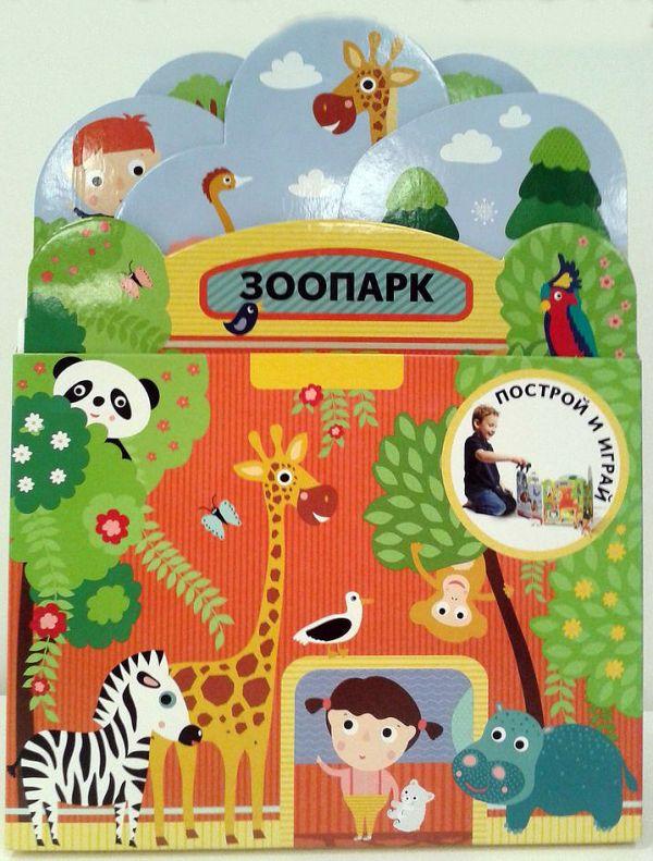 Построй и играй: Зоопарк .