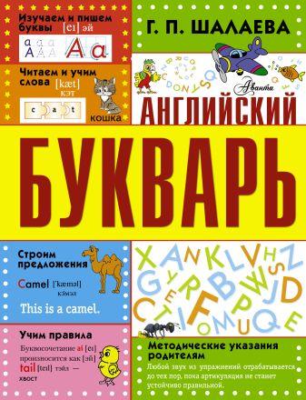 Шалаева Г.П. - Английский букварь обложка книги
