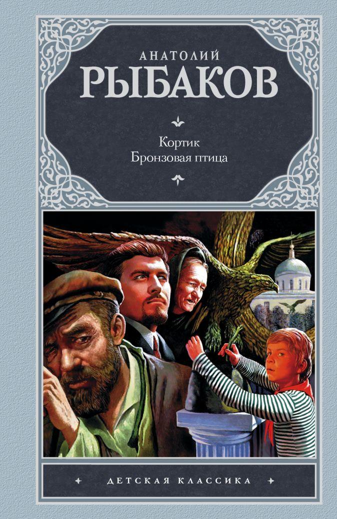 Рыбаков А.Н. - Кортик. Бронзовая птица обложка книги
