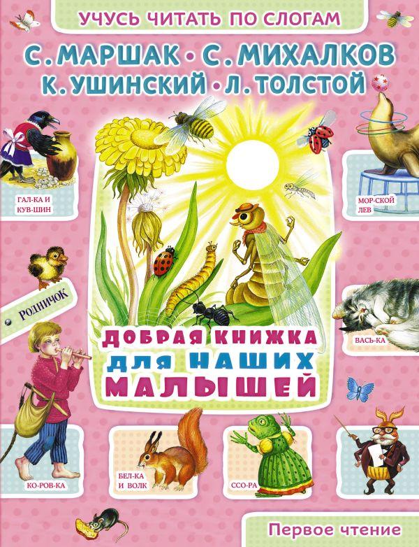 Добрая книжка для наших малышей Михалков С.В., Маршак С.Я., Ушинский К.Д., Толстой Л.Н.