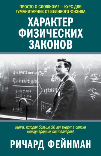 Фейнман Р. - Характер физических законов обложка книги