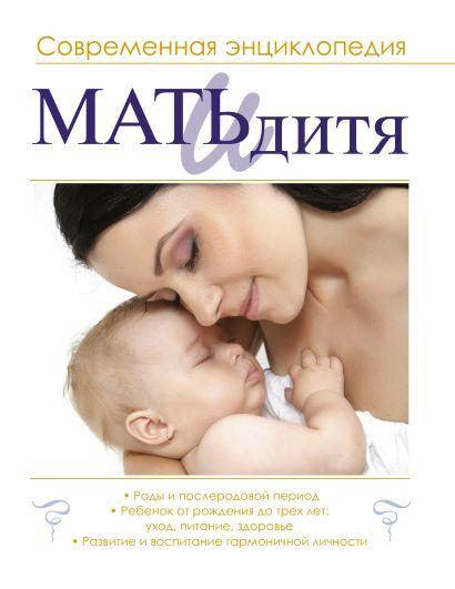 Мать и дитя. Современная энциклопедия - фото 1