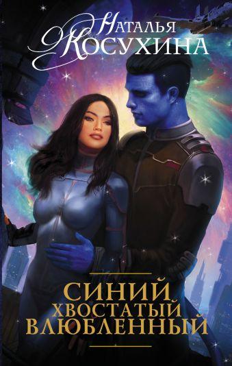 Синий, хвостатый, влюбленный Косухина Н.В.