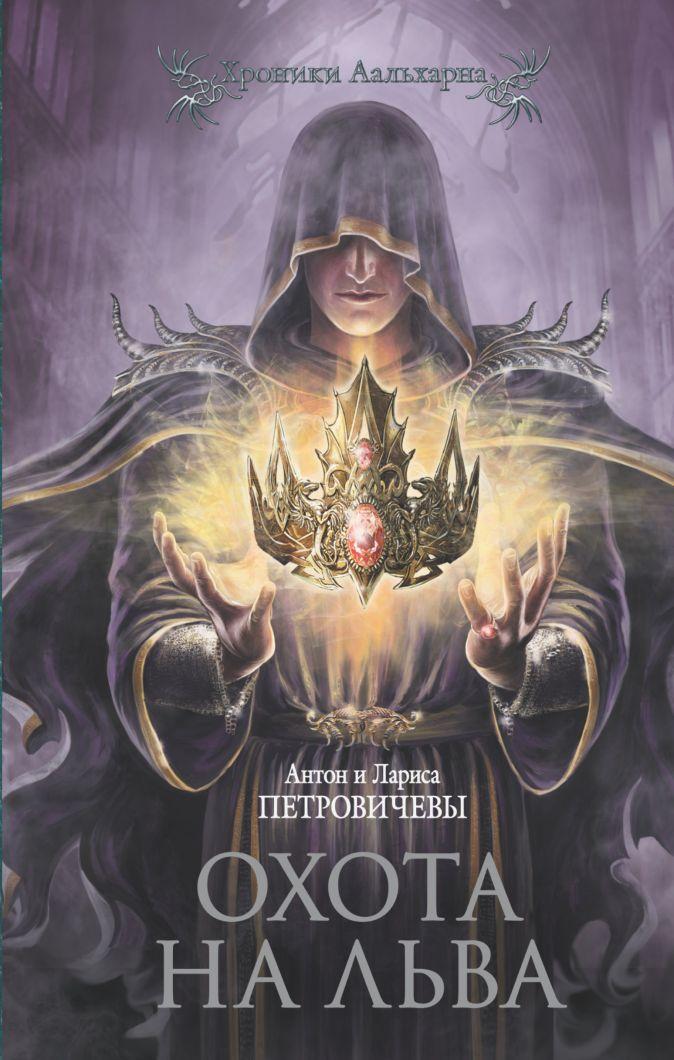 Антон и Лариса Петровичевы - Охота на льва обложка книги