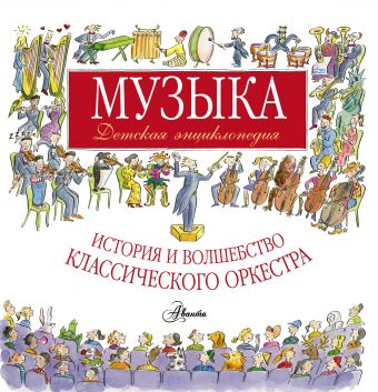 Музыка. Детская энциклопедия .