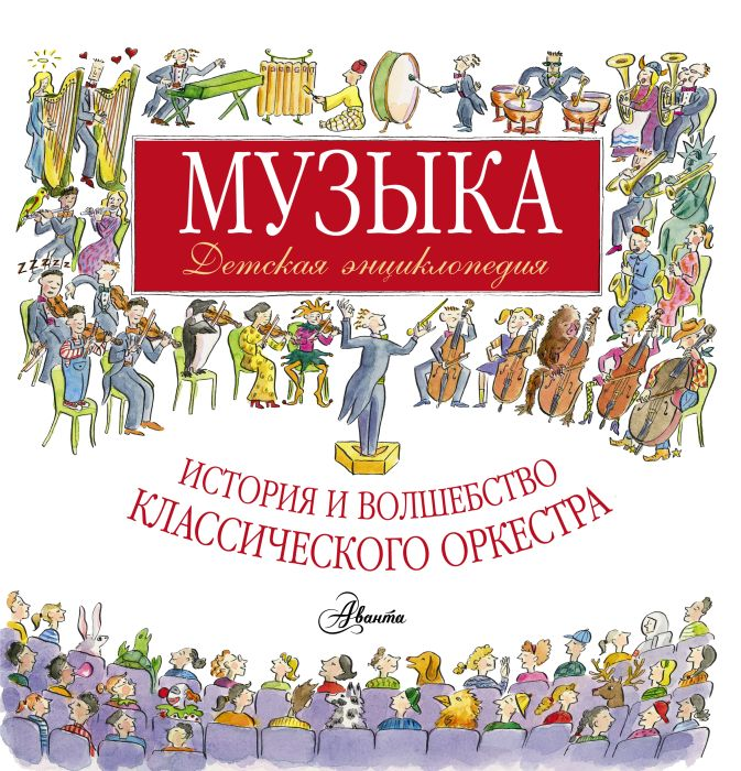 Музыка. Детская энциклопедия