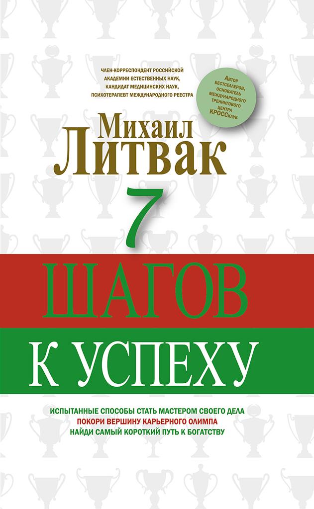 Литвак М.Е. 7 шагов к успеху мария колпакова капризный огурец как вырастить без ошибок 50 шагов к успеху