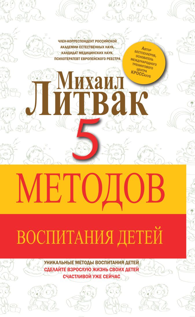 Литвак М.Е. - 5 методов воспитания детей обложка книги