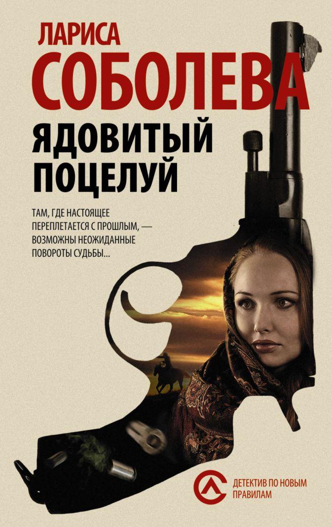 Соболева Л. - Ядовитый поцелуй обложка книги