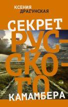 Драгунская К.В. - Секрет русского камамбера' обложка книги
