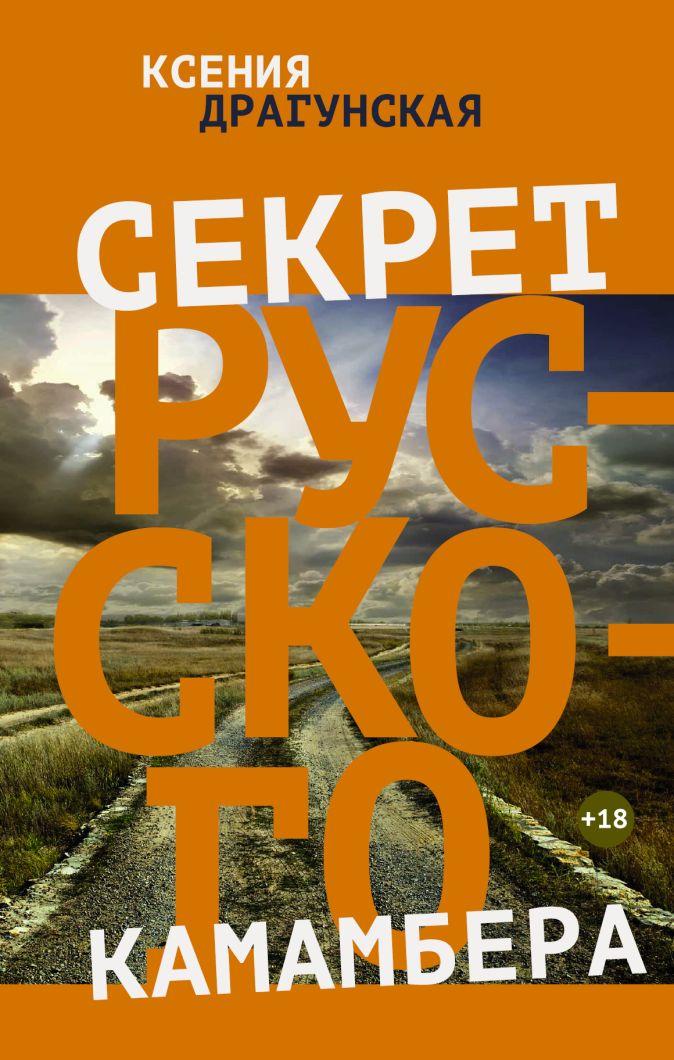 Ксения Драгунская - Секрет русского камамбера обложка книги