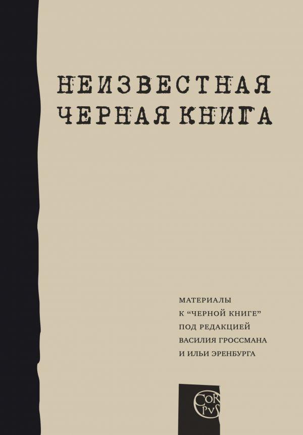 """Неизвестная """"Черная книга"""" Гроссман В., Эренбург И."""
