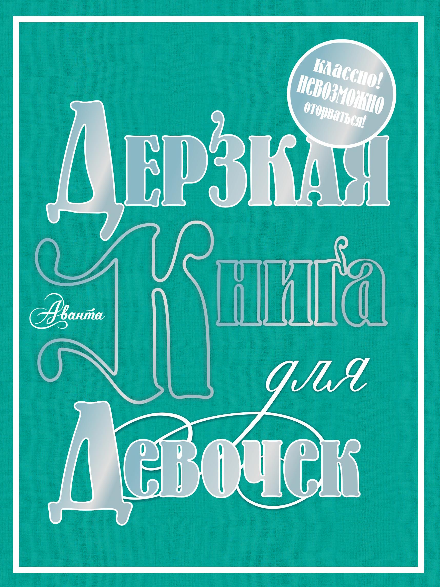 . Дерзкая книга для девочек книги издательство аст дерзкая книга для девочек