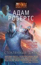 Робертс А. - Стеклянный Джек' обложка книги