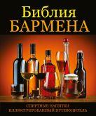 Гаснье В. - Библия бармена' обложка книги