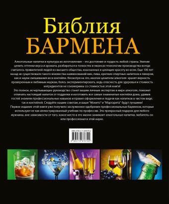 Библия бармена Гаснье В.