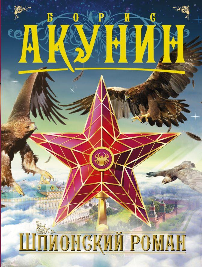 Борис Акунин - Шпионский роман обложка книги